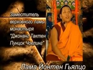 Лама Йонтен Гьялцо - О медитации. Практика тибетской йоги.