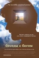 Беседы с Богом - Нил Доналд Уолш
