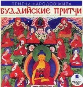 Притчи народов мира. Буддийские притчи.