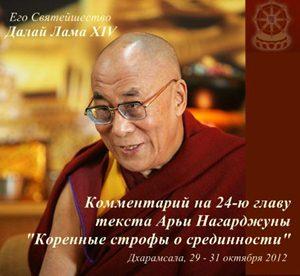 Учения Его Святейшества Далай-ламы по 24-й главе знаменитого труда Арьи Нагарджуны