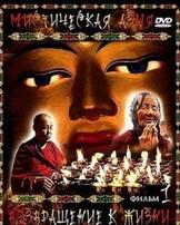 Мистическая Азия - Серия 1: Возвращение к жизни через смерть ( 2007/DVDrip )