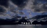 Тибет. Тайны вершины мира