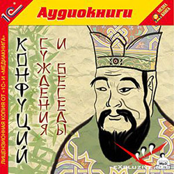 Конфуций. Суждения и беседы (Аудиокнига)