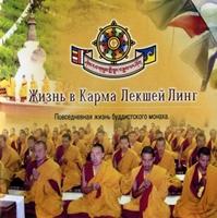 Жизнь в Карма Лекшей Линг. Повседневная жизнь буддистского монаха