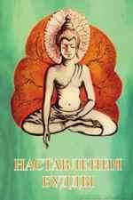 Наставления Будды в 15 главах