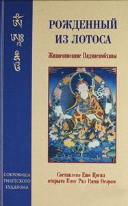 Аудиокнига - Рождённый из Лотоса. Жизнеописание Падмасамбхавы