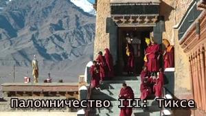Паломничество III: Тиксе
