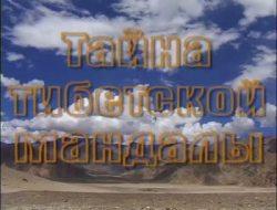 Тайна тибетской мандалы