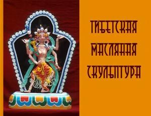 Тибетская масляная скульптура
