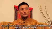 геше Тензин Вангъял Ринпоче - Йога туммо. Йога сновидений.