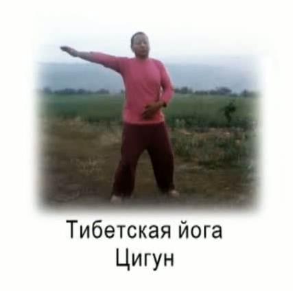 Практика тибетской йоги цигун. Лама Йонтен Гьялцо