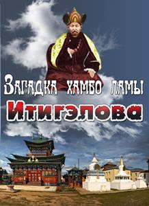 Загадка хамбо-ламы Итигэлова