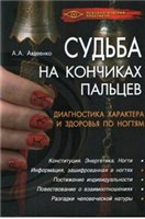 Судьба на кончиках пальцев. Диагностика характера и здоровья по ногтям