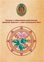 Янгутов Л.Е. - Буддизм в общественно-политических процессах Бурятии и стран Центральной Азии