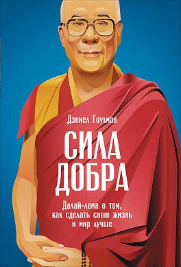 Дэниел Гоулман - Сила добра. Далай-лама о том, как сделать свою жизнь и мир лучше