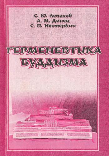 Герменевтика буддизма