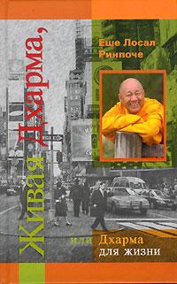 ОСНОВНЫЕ ПРАВИЛА ПРИЕМА ПИЩИ В ЭФФЕКТИВНОМ ПИТАНИИ, Библиотека, Центр тибетской медицины КУНПЕН ДЕЛЕК 10