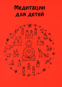 Медитации для детей