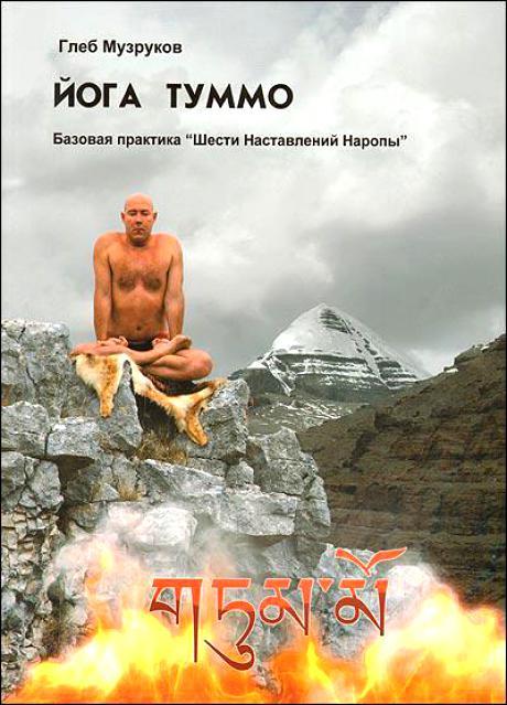 Глеб Музруков - Йога Туммо. Базовая практика