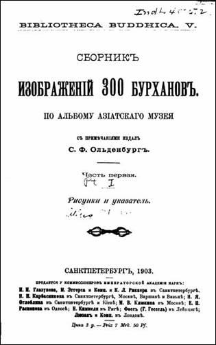 Сборник изображений 300 бурханов (по альбому Азиатского музея)