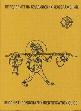 Определитель буддийских изображений/Терентьев А.