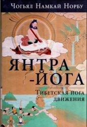 Янтра-йога. Тибетская йога движения / Намкай Норбу Ринпоче