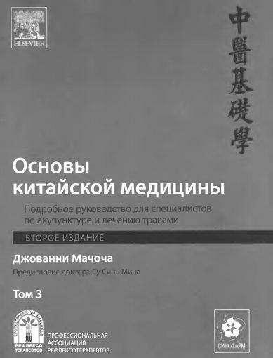 Джованни Мачоча - Основы китайской медицины. Том 3
