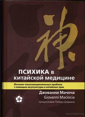 http://www.kunpendelek.ru/content/lib/chinamed/articles/psyhika.jpg