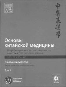 Основы китайской медицины. Т.1. Подробное руководство для специалистов по акупунктуре и лечению травами