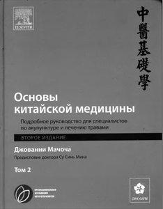 Основы китайской медицины. Т.2. Подробное руководство для специалистов по акупунктуре и лечению травами