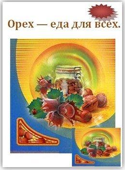 ОСНОВНЫЕ ПРАВИЛА ПРИЕМА ПИЩИ В ЭФФЕКТИВНОМ ПИТАНИИ, Библиотека, Центр тибетской медицины КУНПЕН ДЕЛЕК 91