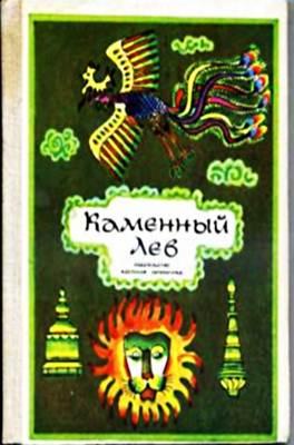 Парфионович Ю.М. - Каменный Лев. Народные тибетские сказки