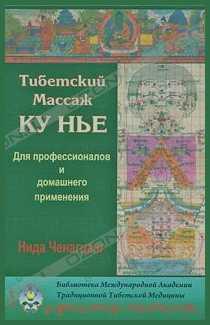 Тибетский массаж Ку Нье:  пособие для профессионалов  и домашнего применения