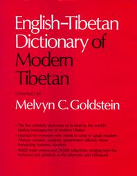 English Tibetan Dictionary Of Modern Tibetan | Download ...